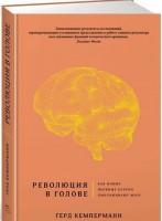Книга Революция в голове. Как новые нервные клетки омолаживают мозг