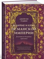 Книга Величие и крах Османской империи. Властители бескрайних горизонтов