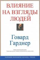 Книга Искусство и наука влияния на взгляды людей
