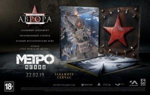 скриншот Metro: Exodus Aurora Limited Edition PS4 - Метро: Исход. Специальное издание Аврора -  Русская версия #3