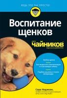 Книга Воспитание щенков для чайников