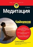 Книга Медитация для чайников