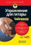 Книга Упражнения для гитары для чайников (+аудиокурс)