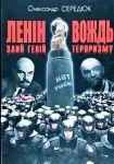 Книга Ленін. Злий геній - вождь тероризму
