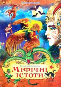 Ілюстрована енциклопедія для дітей Книга Міфічні істоти. Ілюстрована  енциклопедія для дітей d9b0075d3d5e4
