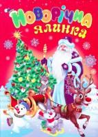 Книга Новорічна ялинка. Читанка
