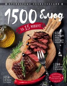 Книга 1500 блюд за 15 минут