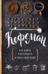 Книга Кофеман. Как найти, приготовить и пить свой кофе
