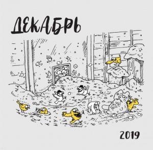 фото страниц Календарь настенный на 2019 год 'Кот Саймона' #5