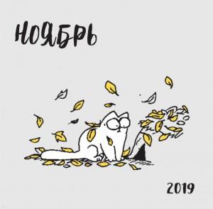 фото страниц Календарь настенный на 2019 год 'Кот Саймона' #3
