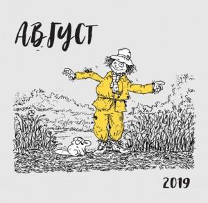 фото страниц Календарь настенный на 2019 год 'Кот Саймона' #2