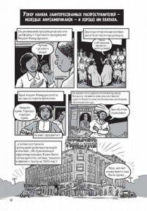 фото страниц Краткие истории обычных вещей. Комикс-версия #10