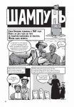 фото страниц Краткие истории обычных вещей. Комикс-версия #8