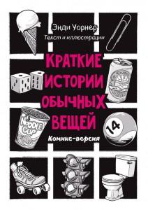 Книга Краткие истории обычных вещей. Комикс-версия