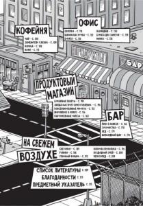 фото страниц Краткие истории обычных вещей. Комикс-версия #4