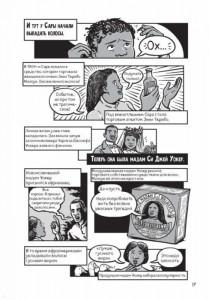 фото страниц Краткие истории обычных вещей. Комикс-версия #9