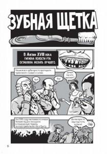 фото страниц Краткие истории обычных вещей. Комикс-версия #7