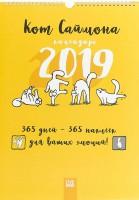 Книга Настенный календарь на 2019 год 'Кот Саймона' (+ наклейки)
