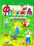 Книга Фізкультура для дошкільнят
