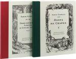 Книга Приключения Алисы в Стране чудес. Охота на Снарка (комплект из 2 книг)