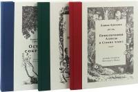 Книга Приключения Алисы в Стране чудес. Охота на Снарка. Остров сокровищ (комплект из 3 книг)