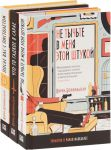 Книга Трилогия о Чарли Маккабрее (комплект из 3 книг)