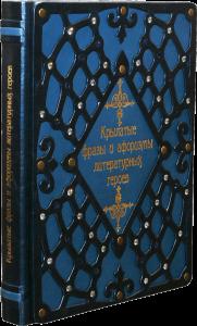 Книга Крылатые фразы и афоризмы литературных героев