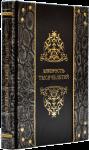 Книга Мудрость тысячелетий