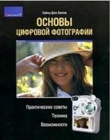 Книга Основы цифровой фотографии