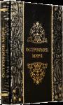 Книга Остроумие мира