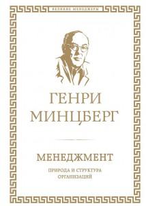 Книга Менеджмент. Природа и структура организаций