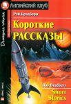 Книга Короткие рассказы / Short Stories
