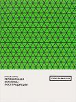Книга Реляционная эстетика. Постпродукция