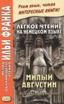 Книга Милый Августин. Легенды старой Вены