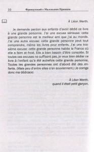 фото страниц Французский с Маленьким принцем #2
