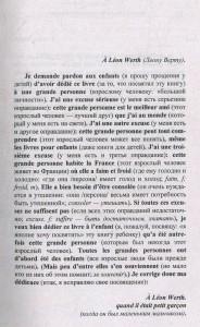 фото страниц Французский с Маленьким принцем #5