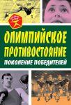 Книга Олимпийское противостояние. Поколение победителей