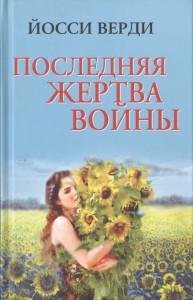 Книга Последняя жертва войны