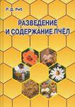 Книга Разведение и содержание пчел