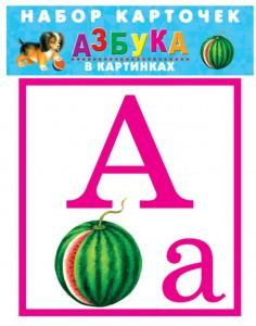 Книга Азбука в картинках