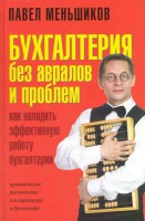 Книга Бухгалтерия без авралов и проблем. Руководство для главного бухгалтера