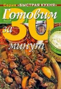 Книга Готовим за 30 минут