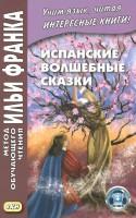 Книга Испанские волшебные сказки / Cuentos Maravillosos de Hadas Espanoles