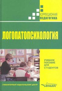 Книга Логопатопсихология
