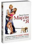 Книга Марли и я. Удивительная история о любви и о жизни с самой ужасной в мире собакой