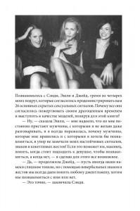 фото страниц С.С.С. (Скрытые сексуальные сигналы) #6