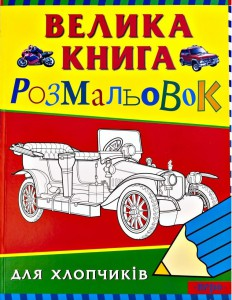 Книга Велика книга розмальовок для хлопчиків