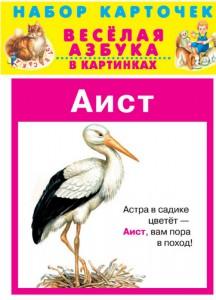 Книга Весёлая азбука в картинках