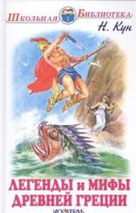 Книга Легенды и мифы Древней Греции.Боги и герои