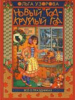 Книга Новый год - круглый год
